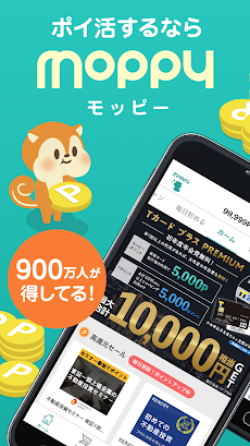 モッピー公式  -ポイント貯まる 国内最大級のポイ活アプリのおすすめ画像1