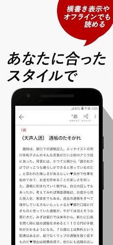 朝日新聞紙面ビューアーのおすすめ画像5