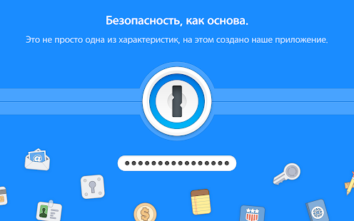 1Password - менеджер паролей Screenshot