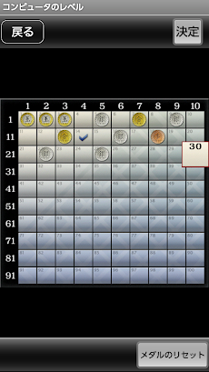 金沢将棋レベル100のおすすめ画像4