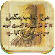Deewan e Ghalib Urdu Gazal Poetry By Mirza Ghalib Download on Windows