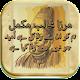 Deewan e Ghalib Urdu Gazal Poetry By Mirza Ghalib