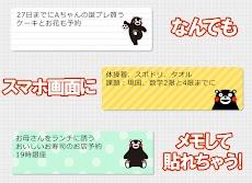 くまモンのメモ帳ウィジェット・無料のおすすめ画像2