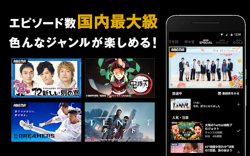 ABEMA(アベマ) アニメ・ドラマ・映画・オリジナルのテレビ番組が視聴できる動画アプリ Hileli Apk Güncel 2021** 2