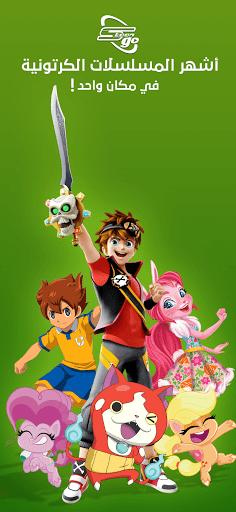 Spacetoon Go: Watch Anime & Cartoon Shows 2.7.8 Screenshots 17