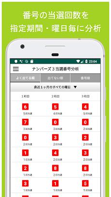 ナンバーズ3・4当選番号通知アプリのおすすめ画像4