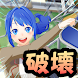 【学校破壊】ブレイク スクール シミュレーター ~壊してストレス発散~