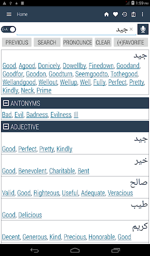 English Arabic Dictionary 8.3.2 Screenshots 14