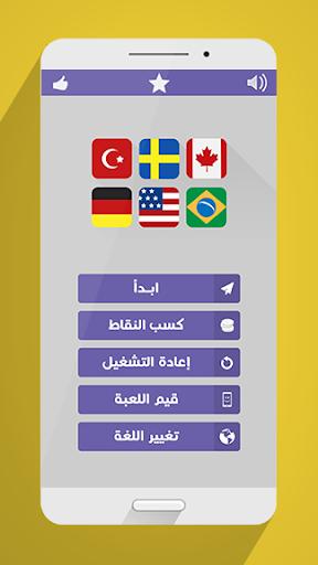 علم أي دولة ؟ 2.4.5 screenshots 1