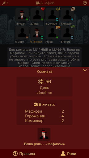 u041cu0430u0444u0438u044f u041au043bu0443u0431 android2mod screenshots 3