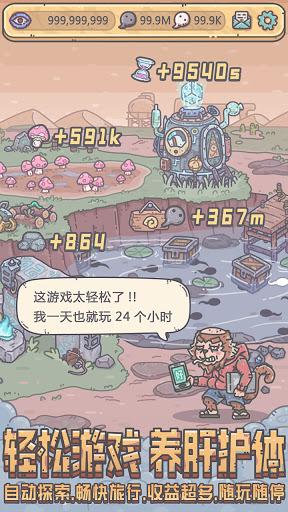 最强蜗牛 0.11.210222.07-0.1.5 screenshots 3