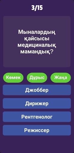 u041cu0438u043bu043bu0438u043eu043d u043au0456u043cu0433u0435 u0431u04b1u0439u044bu0440u0430u0434u044b? 1.2.8 screenshots 4