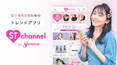 ST channel-恋愛、流行のオシャレ、ファッションなどの10代女子高生向けのトレンド情報掲載のおすすめ画像1