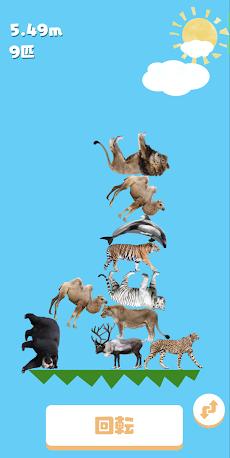 どうぶつタワーのおすすめ画像3