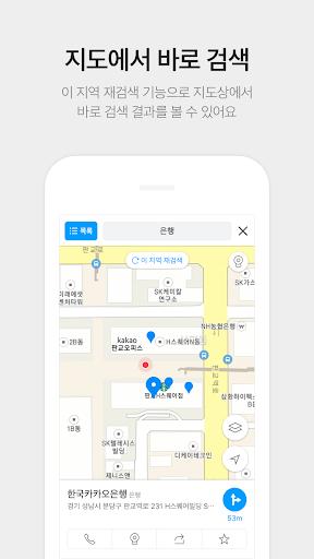 KakaoMap - Map / Navigation modavailable screenshots 7