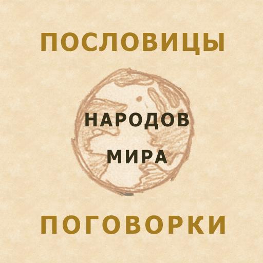 Пословицы народов мира