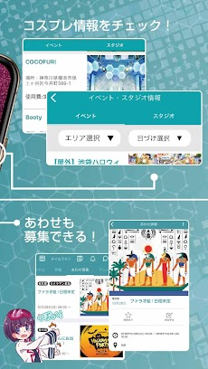 コスプレイヤーの写真を楽しむチャットアプリ「コスらぼっ!」人気アニメ・マンガのコスプレ作品収録!のおすすめ画像3