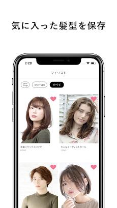 AI STYLIST - 似合う髪型と似てる芸能人を診断   EARTH(アース)の髪型診断アプリのおすすめ画像5