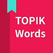 Korean vocabulary, TOPIK words