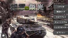 将軍の栄光 - 二戦軍事ゲームのおすすめ画像5
