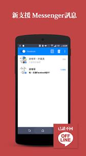 OFFLINE Messenger 3