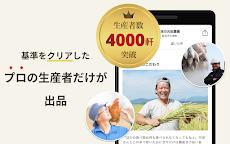食べチョク - 農家・漁師の産直ネット通販のおすすめ画像3