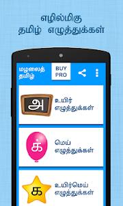 Mazhalai Tamil Alphabets For Kids 2.5 (Unlocked)