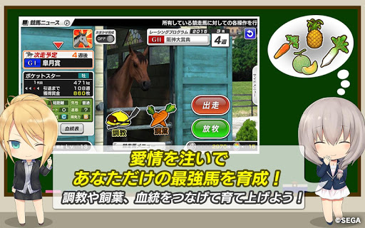 StarHorsePocket+u3000u2013u7af6u99acu30b2u30fcu30e0u2013 4.6.5 screenshots 5