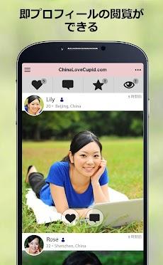 ChinaLoveCupid - 中国人との出会い応援アプリのおすすめ画像2