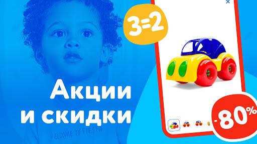 Detsky Mir 4.2.1.3783 Screenshots 2