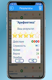 EasyMath. Mathematics, verbal counting For Android 5