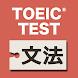 【新】英語文法問題840問 TOEIC®テストPart5対策 リーディング問題で英単語・英熟語力向上 - Androidアプリ