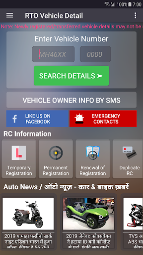 How to find Vehicle Car Owner detail from Number 2.4 Screenshots 8