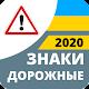 Дорожные знаки 2021 Украина cover