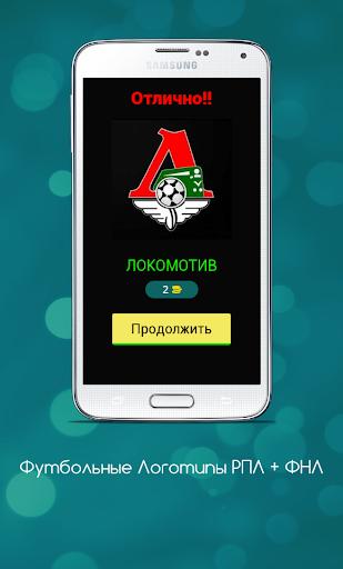 Футбольные Логотипы РПЛ + ФНЛ  screenshots 2