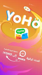 YOHO: تطبيق دردشة صوتية جماعية 1