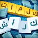 كلمات كراش - لعبة تسلية وتحدي من زيتونة für PC Windows