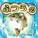 ふつうの釣りゲーム - Androidアプリ