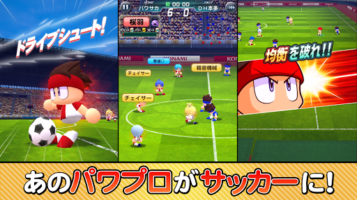実況パワフルサッカー  screenshots 1