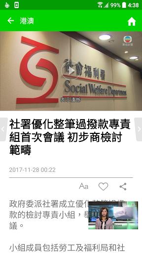 TVB NEWS 2.5.0 Screenshots 3