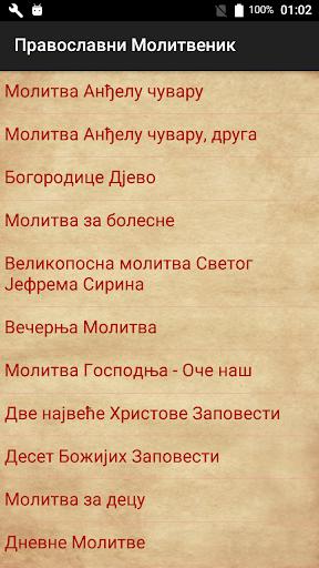 Pravoslavni kalendar 2.3 Screenshots 5