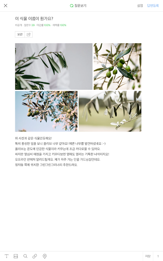 NAVER Knowledge iN, eXpert android2mod screenshots 15