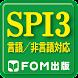 就活準備 SPI3試験対策 言語/非言語問題 - Androidアプリ