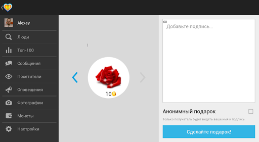 Mail.Ru Dating 3.137.3 (10838) screenshots 9