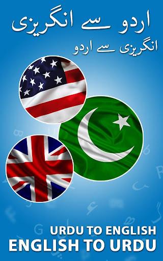 English to Urdu Dictionary 5.0 Screenshots 2