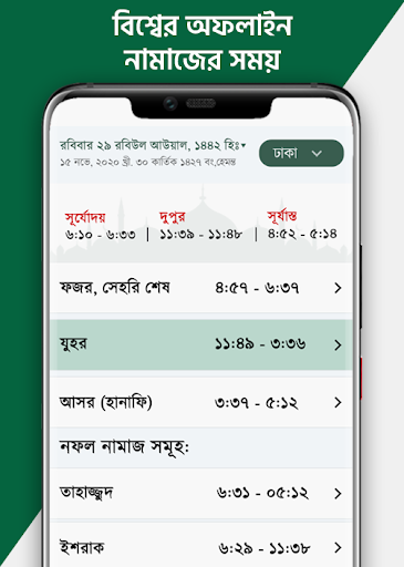 Muslim Bangla - Quran Tafsir, Salat Time, Books apktram screenshots 2