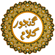 Ganjoor Kalam (Persian Poetry)