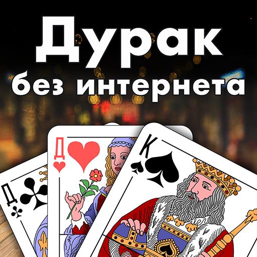 Дурак - игры без интернета - карты