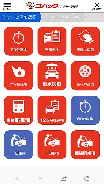 コバック一関の公式アプリ screenshot 2