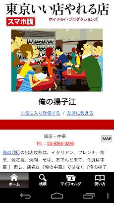 東京いい店やれる店のおすすめ画像3